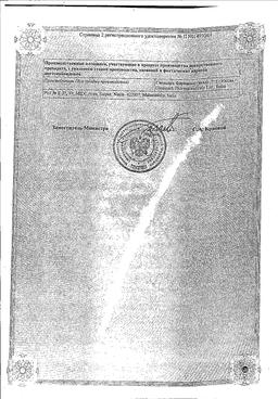 Кандибиотик сертификат