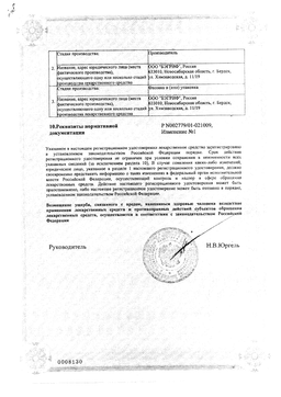Солодки сироп сертификат