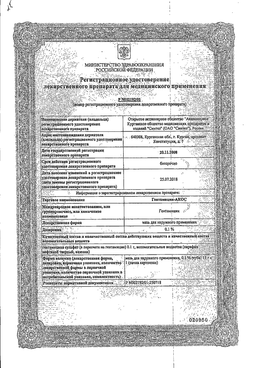 Гентамицин-АКОС сертификат