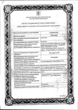 Быструмгель сертификат