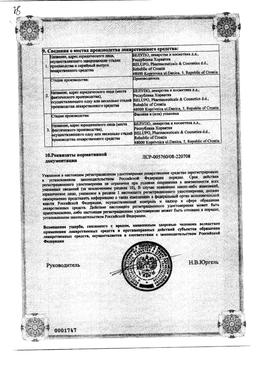 Ирумед сертификат
