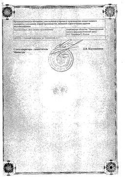 Ливарол сертификат