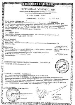 Офтальмоферон сертификат