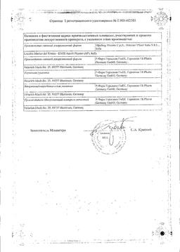 Релпакс сертификат