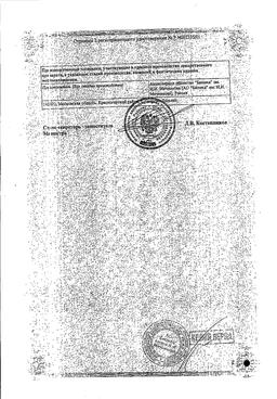 Интерферон лейкоцитарный человеческий жидкий сертификат