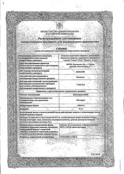 Каптоприл-АКОС сертификат