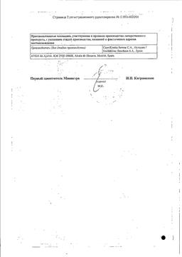 Колдрекс МаксГрипп сертификат