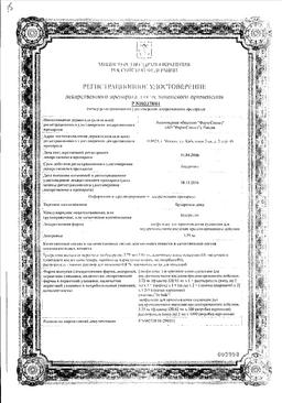 Бусерелин-депо сертификат