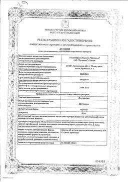 Дротаверин сертификат