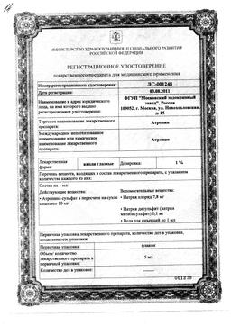 Атропин (глазные капли) сертификат
