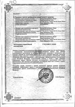 Перхотал сертификат