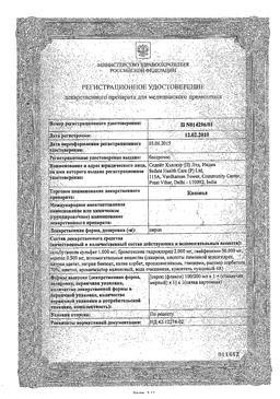 Кашнол сертификат