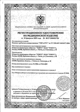 Наколенник компрессионный Унга-Рус сертификат