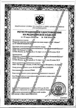 Абуцел Покрытие защитное пастообразное для кожи вокруг стомы сертификат