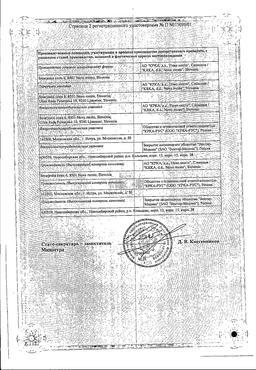 Сульфасалазин-ЕН сертификат