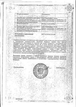 Парацетамол-УБФ сертификат