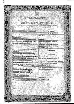 Диклофенак (мазь) сертификат