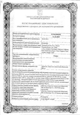 Гайро сертификат