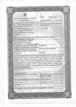 Линдинет 20 сертификат