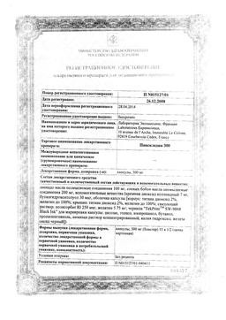 Пиаскледин 300 сертификат