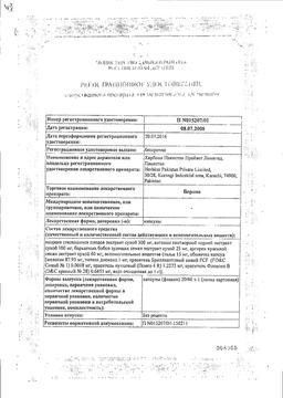 Верона сертификат