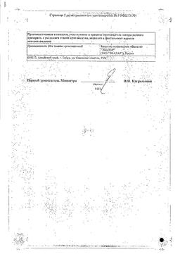 Пантокрин Пантея сертификат