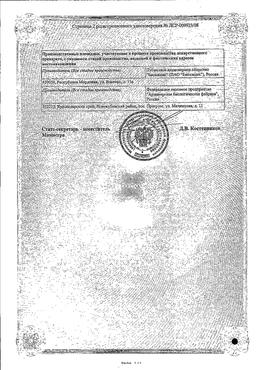 Артрадол сертификат