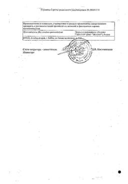 Атероклефит сертификат