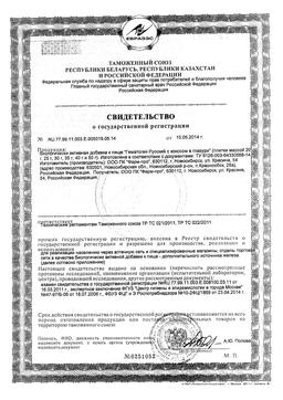 Гематоген Русский с кокосом в шоколадной глазури сертификат