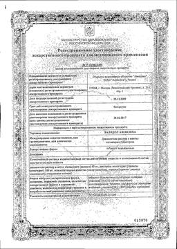 Валидол Авексима сертификат