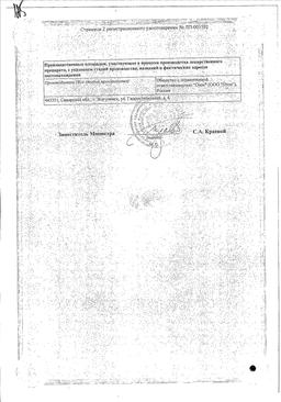 Диклофенак ретард сертификат