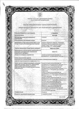 Цефазолин-АКОС сертификат
