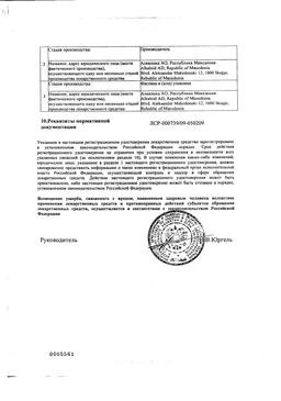 Дилтиазем сертификат