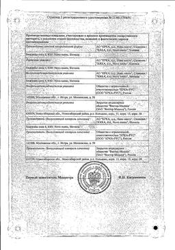 Аторис сертификат