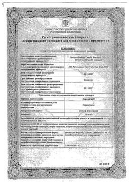 Перфалган сертификат