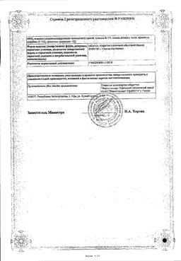 Компливит Мама для беременных и кормящих сертификат