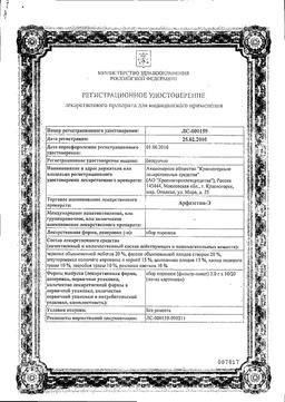 Арфазетин-Э сертификат
