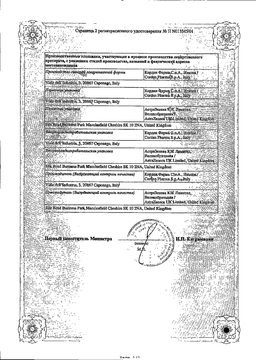 Диприван сертификат