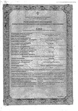 Аминалон сертификат
