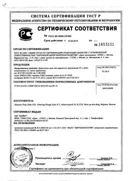 Дипросалик сертификат