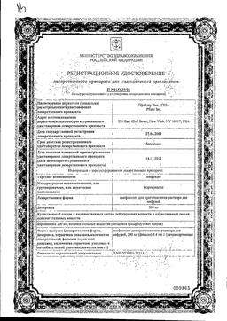 Вифенд сертификат