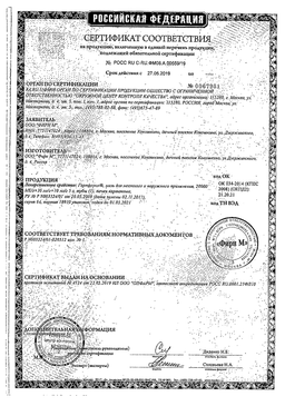Герпферон сертификат