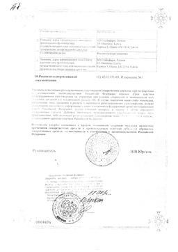 Гистафен сертификат
