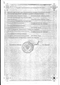 Вальцит сертификат