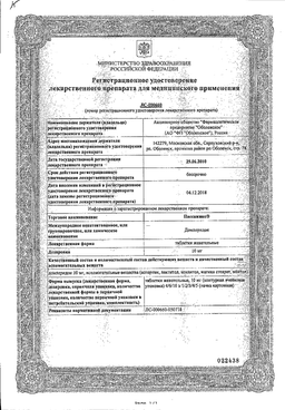 Пассажикс сертификат