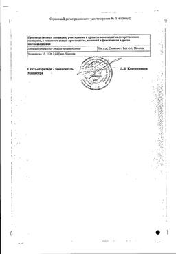 Дицинон сертификат