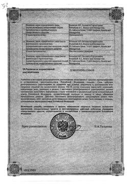 Стоматидин сертификат