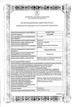 СимваГексал сертификат