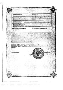 Феброфид сертификат