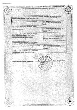 Парлазин сертификат